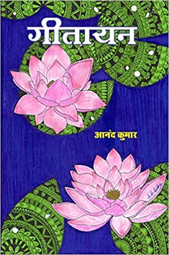Geetayan Book Cover